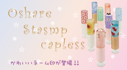 Oshare Stamp capless